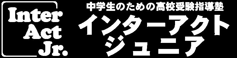 金沢の高校受験指導塾ならインターアクトジュニア